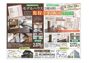 8/27(土)・28(日)2棟同時イベント☆