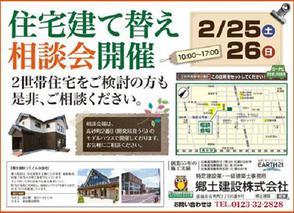 ★住宅建替え相談会★