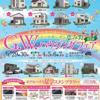 ★ノースガーデン恵み野GWハウジングフェア★