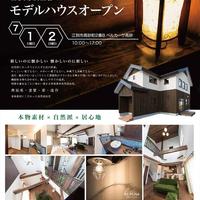 7/1,2 ベルカーサ江別高砂イベント☆