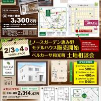 2月3日(土)・4(日)ノースガーデン恵み野モデルハウス販売開始☆和光町土地相談会☆