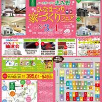 3月3日・4日ノースガーデン恵み野イベント☆