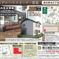 2週連続 ノースガーデン恵み野モデルハウス販売イベント☆