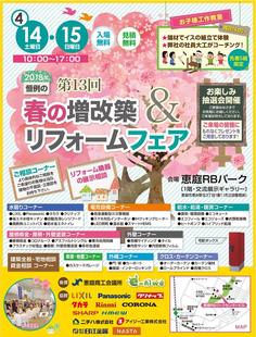 第13回春の増改築&リフォームフェア☆