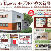 natura 新モデルハウスイベント☆