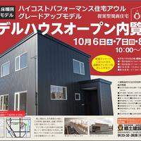 島松旭町モデルハウスオープン☆