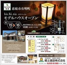 15日(土)・16日(日)ベルカーサ有明モデルオープン☆