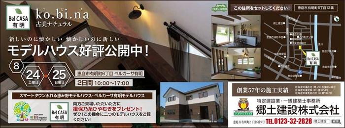 8/24(土)・25(日) 2棟同時内覧イベント☆