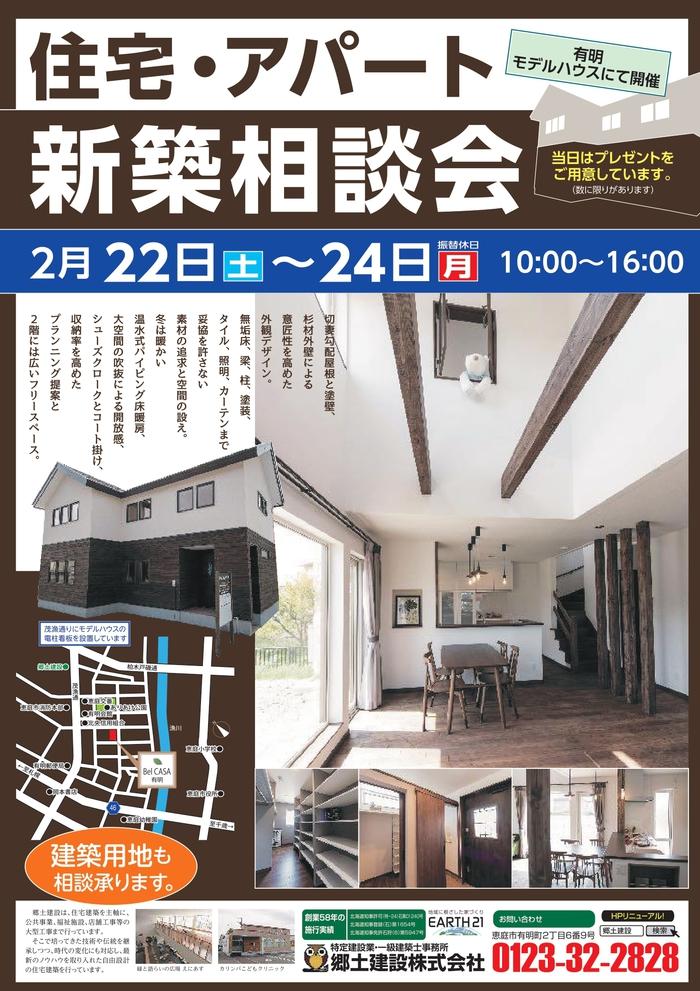 住宅・アパート 新築相談会☆