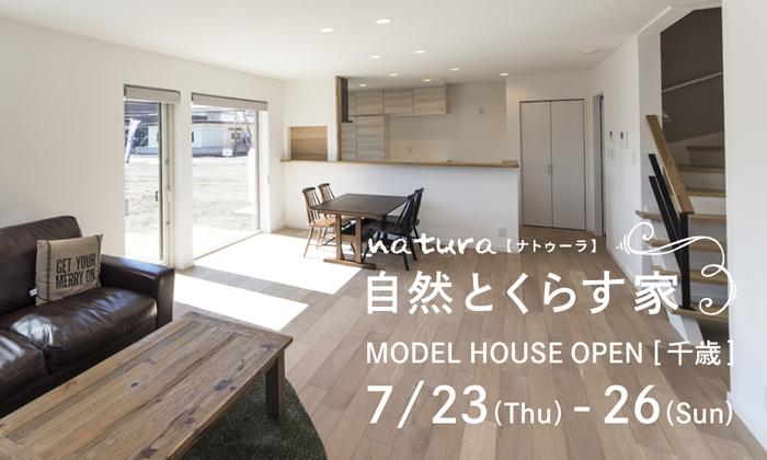 [千歳] 自然とくらす家 〜 モデルハウス 見学会 〜