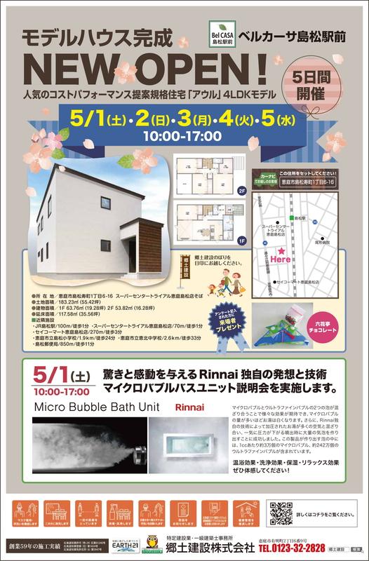 ベルカーサ島松駅前 モデルハウスOPEN!!