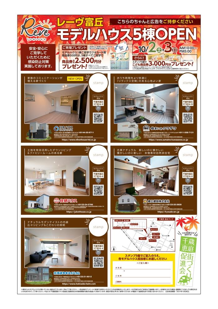 レ―ヴ富丘 5社合同モデルハウス見学会開催!!