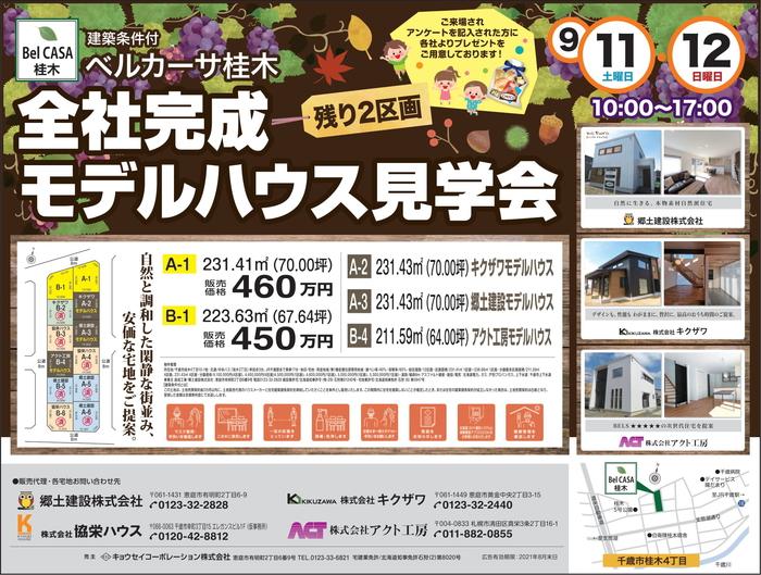 ベルカーサ桂木 モデルハウス見学会(残り2区画です!)