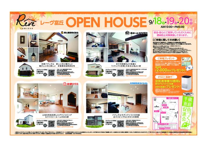 街づくり促進会 9月のオープンハウス(第2弾)!