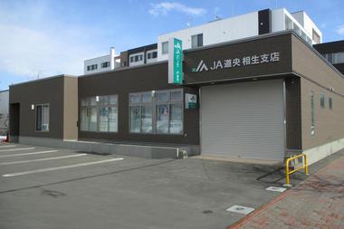JA道央 相生支店
