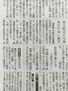 (仮称)ノースガーデン恵み野 新聞掲載!