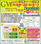 ★江別高砂GWイベント★