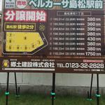 新規住宅分譲地 「ベルカーサ島松駅前」