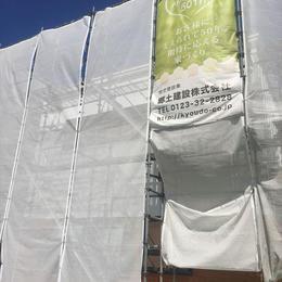 恵庭市柏陽町3丁目 モデルハウス(naturaナトゥ―ラ)着工