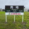恵庭市島松にて追加新規土地情報