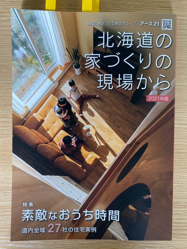 アース21雑誌 新年度号掲載