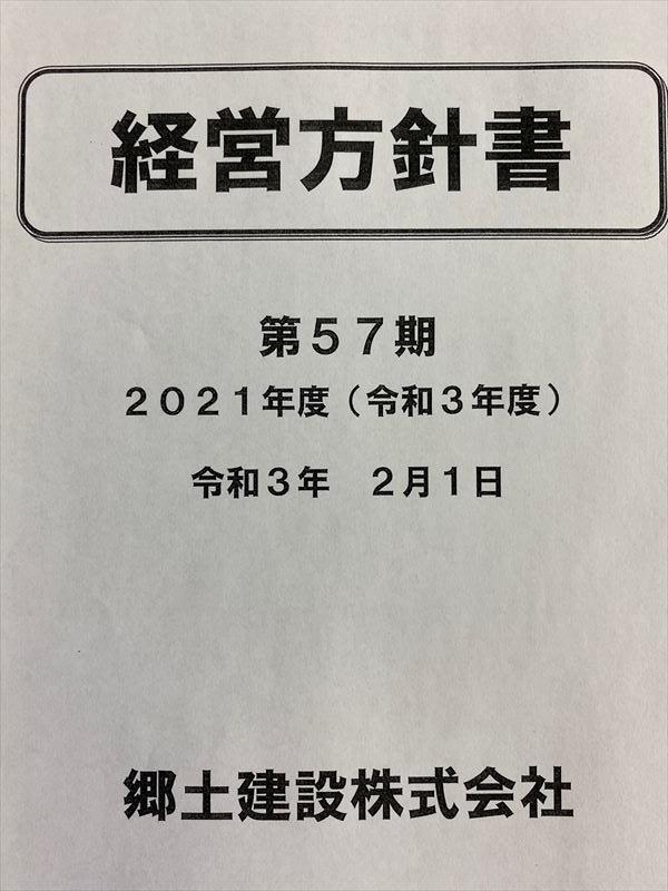四半期報告会&経営方針発表