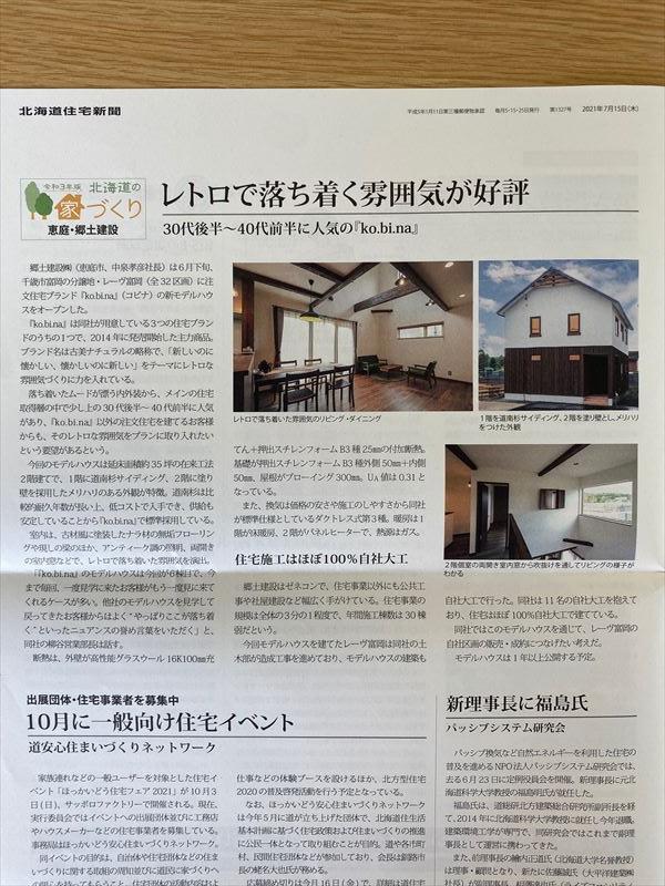 北海道住宅新聞から取材